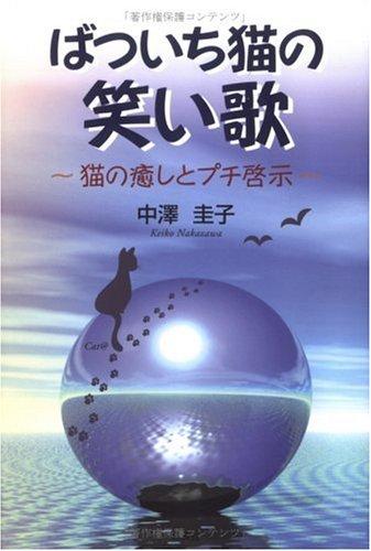 Batsuichi neko no waraiuta : Neko no: Keiko Nakazawa