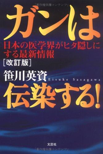 9784835589794: ガンは伝染する!―日本の医学界がヒタ隠しにする最新情報