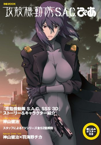 9784835620145: Ghost in the Shell SAC PIA Art Book