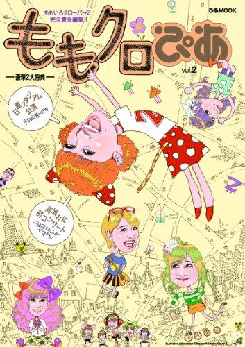 9784835621968: Momokuro Pia Vol.2 (Pia MOOK) in Japanese