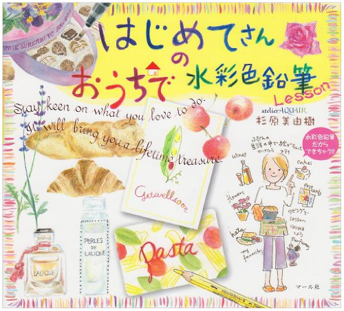 9784837305286: Watercolor pencil Lesson in a house of Mr. first (japan import)