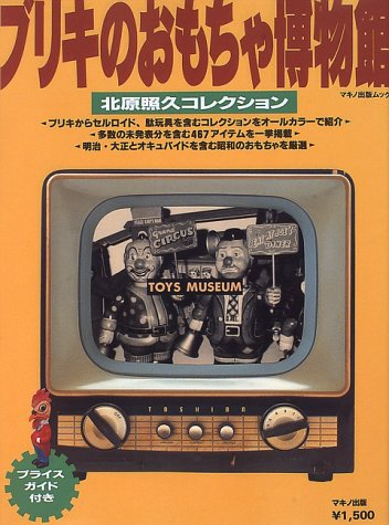 9784837660309: The Tin Toy Museum - Collection Kitahara Teruhisa