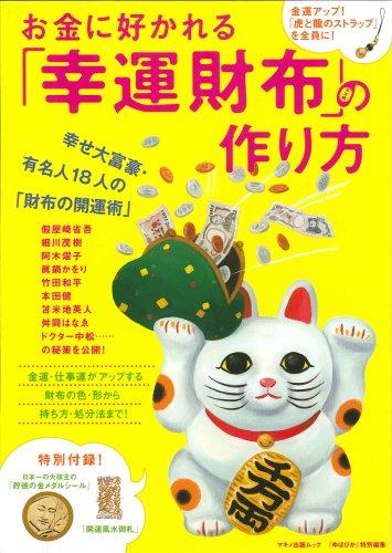 9784837661429: お金に好かれる「幸運財布」の作り方 (マキノ出版ムック)