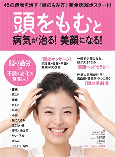 9784837663461: 「頭をもむ」と病気が治る! 美顔になる! (綴込付録:「頭皮マッサージ」やり方ポスター)