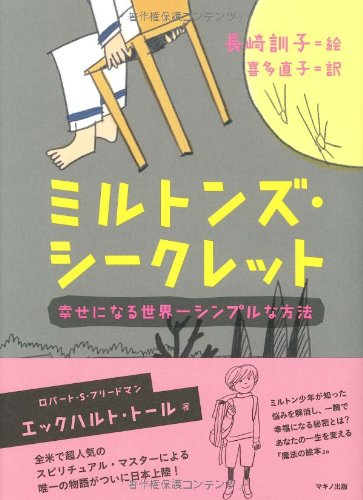 9784837671480: Milton's Secret: An Adventure of Discovery Through Then, When, and the Power of Now (Japanese Edition)