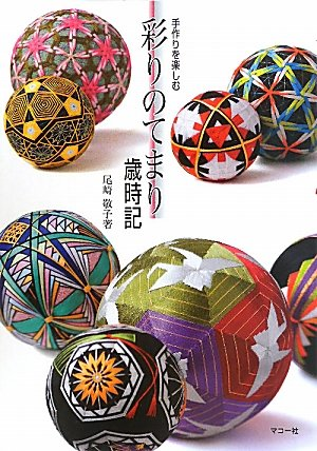 9784837701101: Temari Embroidery Thread Ball Japanese Craft Book Color Irodori Seasonal Events