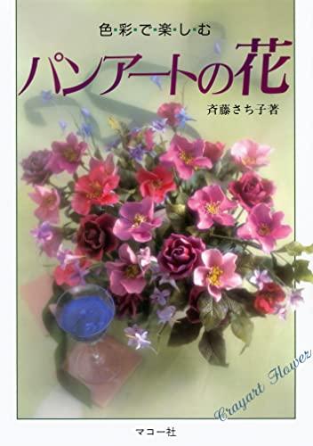 9784837705925: パンアートの花―色彩で楽しむ