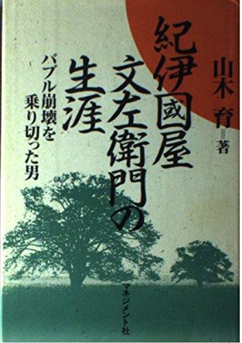 9784837803171: Kinokuniya Bunzaemon no shōgai: Baburu hōkai o norikitta otoko (Japanese Edition)
