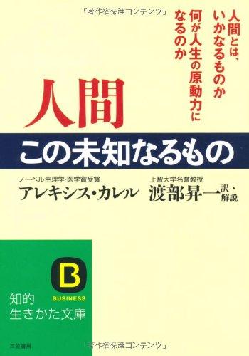 9784837905110: Ningen kono michinaru mono
