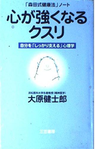 9784837918318: 心が強くなるクスリ―「森田式健康法」ノート 自分を「しっかり支える」心理学