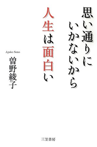 9784837924807: Omoidori ni ikanai kara jinsei wa omoshiroi.