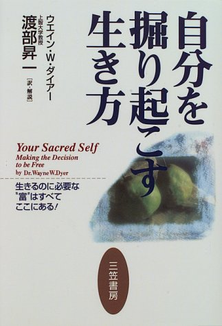 9784837955245: Your Sacred Self = Making the Decision to Be Free = Jibun o horiokosu ikikata [Japanese Edition]