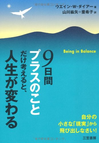 9784837956983: Being in Balance: 9 Principles for Creating Habits to Match Your Desires [Japanese Edition]