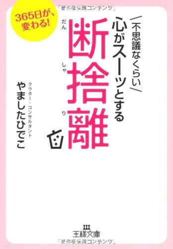 9784837965992: Fushigi Na Kurai Kokoro Ga Sū To Suru Danshari: Sanbyakurokujūgonichi Ga Kawaru