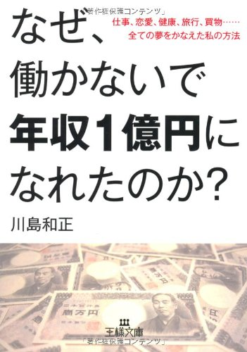 9784837966166: Why got used to 100 million yen annual income do not work ? : My way to work , love , health , travel , and dream come true ...... all shopping ( King Novel)