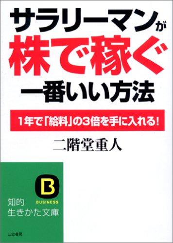 Sarariman Ga Kabu De Kasegu Ichiban Ii: Shigeto Nikaido