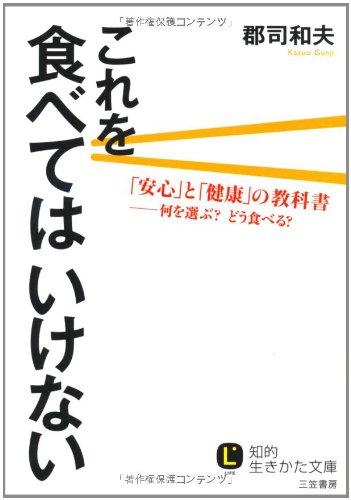 9784837978664: Kore o tabete wa ikenai