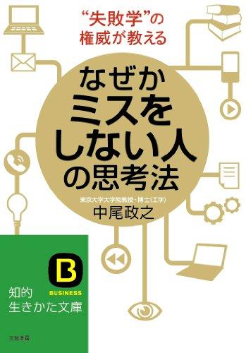 9784837982333: Nazeka misu o shinai hito no shikōhō : shippaigaku no ken'i ga oshieru