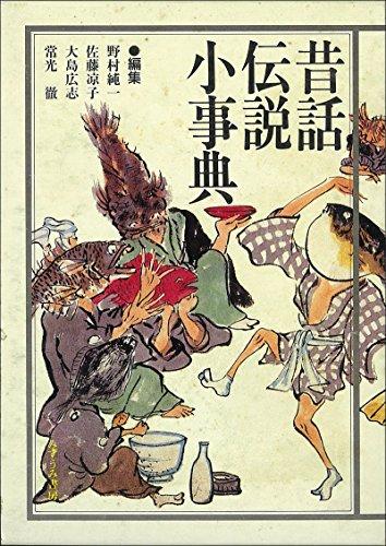 9784838031085: Mukashibanashi, densetsu shojiten (Japanese Edition)