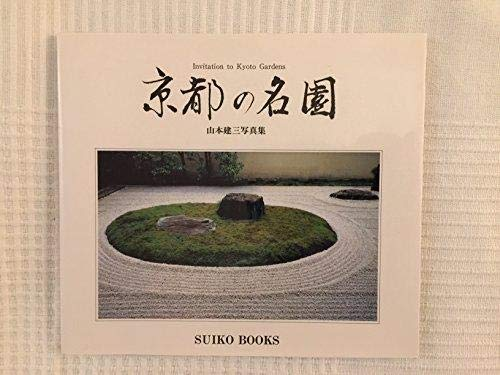 Invitation to Kyoto Gardens: Edited By Yasuhiro