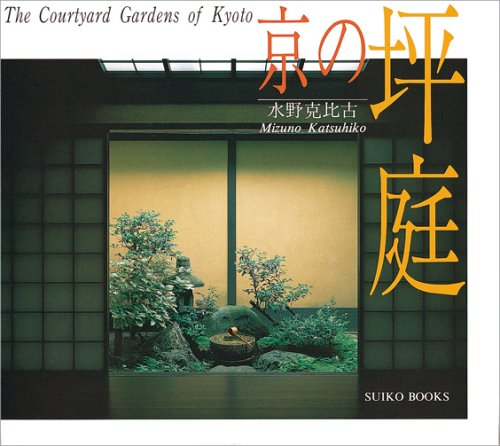 9784838101634: The Courtyard Gardens of Kyoto