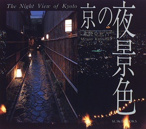 9784838101726: The Night View of Kyoto