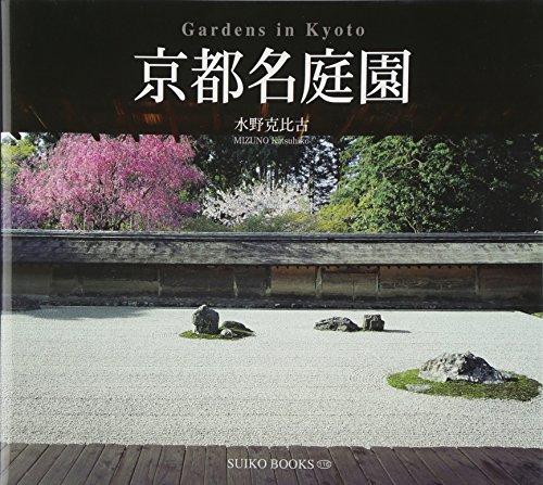 Gardens in Kyoto: Mizuno Katsuhiko