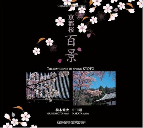 The Best Scenes of Spring KYOTO