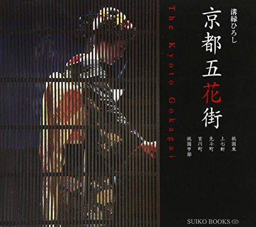 9784838104321: Collection of Photographs Kyoto Hanamachi - Maiko and Geisha District [English / Japanese ]