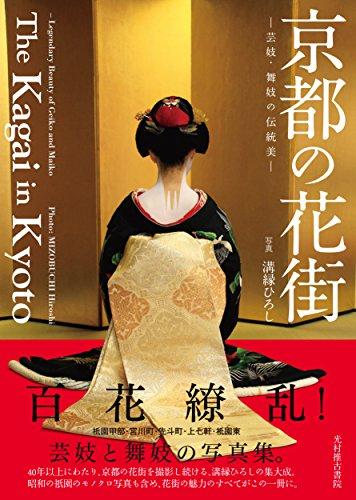 The Kagai in Kyoto (Paperback): Hiroshi Mizobuchi