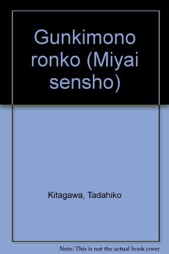 9784838280186: Gunkimono ronkō (Miyai sensho) (Japanese Edition)