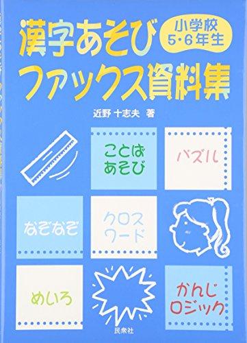 9784838307999: 漢字あそびファックス資料集 小学校5・6年生