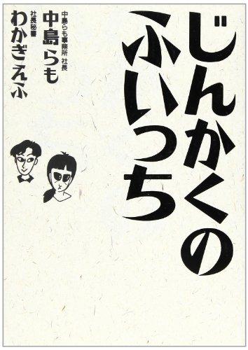 "ã  ã ""ã  ã  ã ®ã µã  ã £ã ¡: Ramo Nakajima; Efu Wakagi"