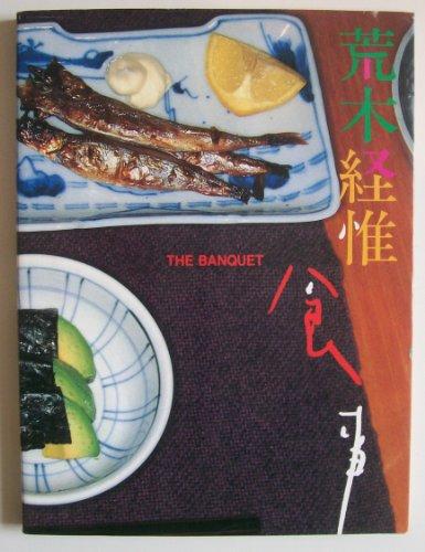 9784838704118: Nobuyoshi Araki - The Banquet (Japanese Edition)
