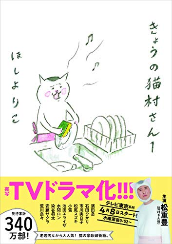 Kyo no Nekomura-san. 1 [Japanese Edition]: Yoriko Hoshi