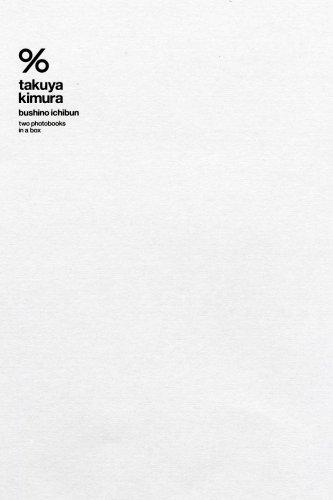 9784838717262: percentage- kimura takuya bushino ichibun two photobooks in a box