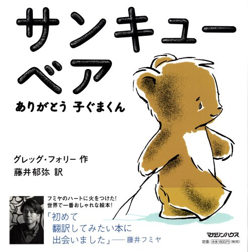 9784838718672: Thank You Bear (Japanese Edition)