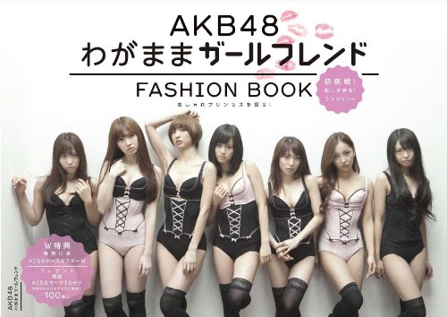 9784838720880: AKB48 FASHION BOOK