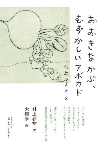 9784838722501: Okina Kabu Muzukasii Abokado (Japanese Edition)