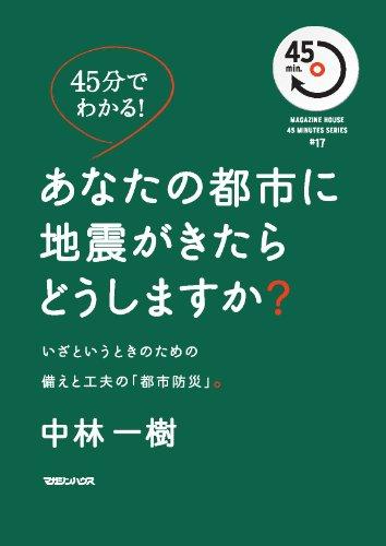 Anata no toshi ni jishin ga kitara doshimasuka : Iza to iu toki no tameno sonae to kufu no toshi ...