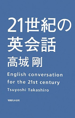 9784838725823: Nijuisseiki no eikaiwa.