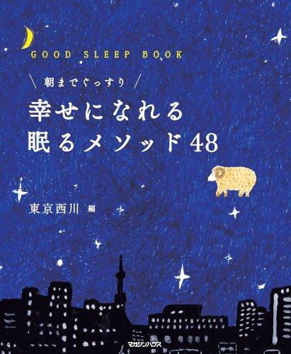 """Asa made gussuri shiawase ni nareru nemuru mesoddo yonjuÌ""""hachi : GOOD SLEEP BOOK: Nishikawa ..."""