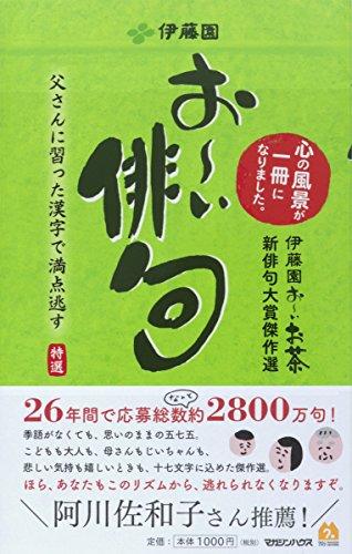 9784838727650: お~い俳句 伊藤園お~いお茶新俳句大賞傑作選