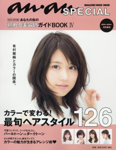 9784838750672: anan SPECIAL あなたの街の頼れる美容師ガイドBOOK IV (マガジンハウスムック an・an SPECIAL)