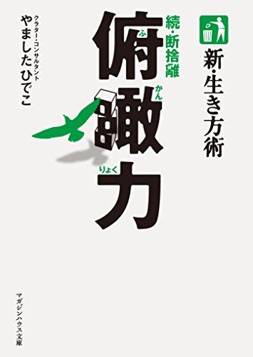 Fukanryoku : shin ikikatajutsu danshari: 2014. editor: ToÃŒ