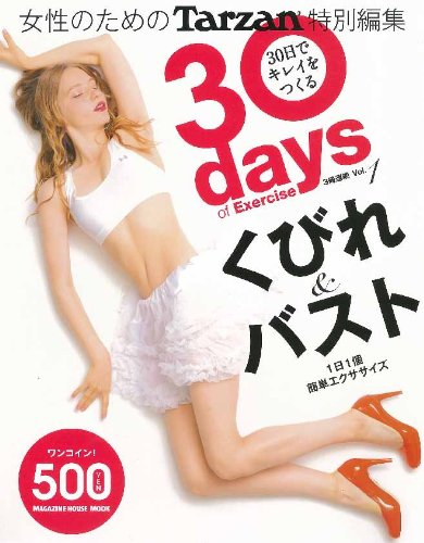 9784838787869: The bust and waist vol.1 to make clean in 30 days Tarzan Special Edition 30days of Exercise