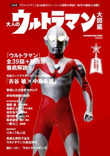 9784838788477: Ultraman Encyclopedia