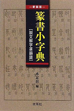 9784839329983: Tensho shōjiten : Setsumon kaiji ten'inpu.