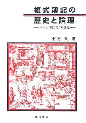 9784839420239: Fukushiki boki no rekishi to ronri : Doitsu boki no 16seiki