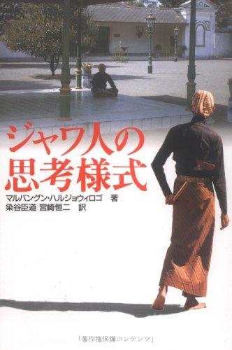 9784839600686: Jawajin no shikō yōshiki